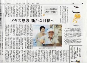 読売新聞夕刊2011.8.11