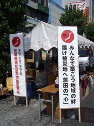 大蒲田祭 東松島支援